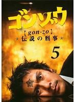 ゴンゾウ~伝説の刑事 Vol.5