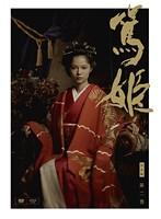 NHK大河ドラマ 篤姫 完全版 第二巻