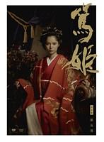 NHK大河ドラマ 篤姫 完全版 第五巻