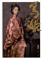NHK大河ドラマ 篤姫 完全版 第十二巻