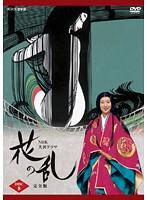 NHK大河ドラマ 花の乱 完全版 第8巻