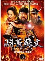 淵蓋蘇文 ヨンゲソムン 高句麗動乱 英雄編 Vol.3