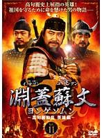 淵蓋蘇文 ヨンゲソムン 高句麗動乱 英雄編 Vol.11