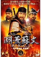 淵蓋蘇文 ヨンゲソムン 高句麗動乱 英雄編 Vol.14