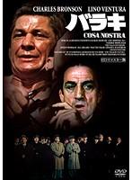 DVD名画劇場 バラキ <HDリマスター版>
