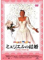 ミュリエルの結婚 デジタル・リマスター版