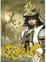NHK大河ドラマ 天地人 完全版 Vol.8