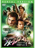 世にも不思議なアメージング・ストーリー 2ndシーズン vol.1