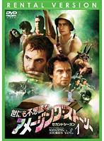 世にも不思議なアメージング・ストーリー 2ndシーズン vol.3