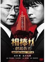 相棒-劇場版II- 警視庁占拠!特命係の一番長い夜-