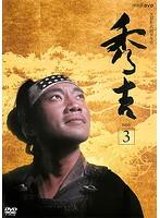 NHK大河ドラマ 秀吉 DISC3