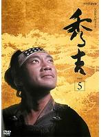 NHK大河ドラマ 秀吉 DISC5