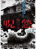 呪怨:呪いの家 Vol.2
