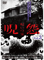 呪怨:呪いの家 Vol.3