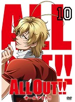 ALL OUT!! 第10巻