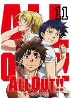 ALL OUT!! 第11巻