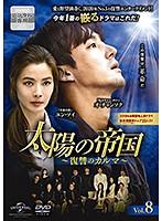 太陽の帝国~復讐のカルマ~ Vol.8