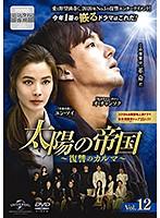 太陽の帝国~復讐のカルマ~ Vol.12