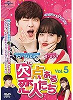 欠点ある恋人たち Vol.5