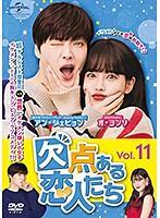 欠点ある恋人たち Vol.11