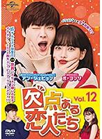 欠点ある恋人たち Vol.12
