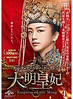 大明皇妃-Empress of the Ming- Vol.4