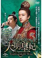 大明皇妃-Empress of the Ming- Vol.7