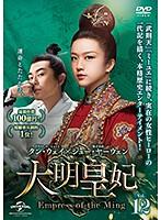 大明皇妃-Empress of the Ming- Vol.12