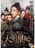 大明皇妃-Empress of the Ming- Vol.15