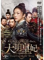 大明皇妃-Empress of the Ming- Vol.16