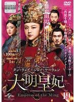 大明皇妃-Empress of the Ming- Vol.19