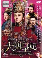大明皇妃-Empress of the Ming- Vol.20