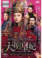 大明皇妃-Empress of the Ming- Vol.21