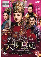 大明皇妃-Empress of the Ming- Vol.23