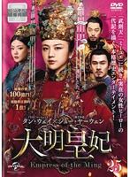 大明皇妃-Empress of the Ming- Vol.25
