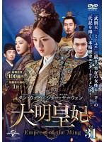 大明皇妃-Empress of the Ming- Vol.31