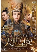大明皇妃-Empress of the Ming- Vol.33