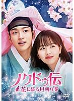 ノクドゥ伝~花に降る月明り~ Vol.4