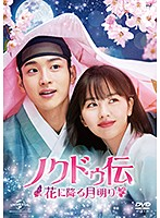 ノクドゥ伝~花に降る月明り~ Vol.5