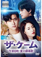 ザ・ゲーム~午前0時:愛の鎮魂歌(レクイエム)~ Vol.4