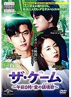 ザ・ゲーム~午前0時:愛の鎮魂歌(レクイエム)~ Vol.6