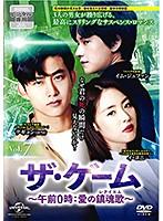 ザ・ゲーム~午前0時:愛の鎮魂歌(レクイエム)~ Vol.7