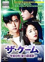 ザ・ゲーム~午前0時:愛の鎮魂歌(レクイエム)~ Vol.9