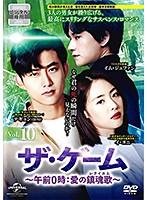 ザ・ゲーム~午前0時:愛の鎮魂歌(レクイエム)~ Vol.10