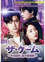 ザ・ゲーム~午前0時:愛の鎮魂歌(レクイエム)~ Vol.15