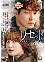 リセット~運命をさかのぼる1年~ Vol.7