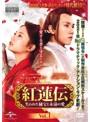 紅蓮伝〜失われた秘宝と永遠の愛〜 Vol.1