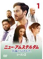 ニュー・アムステルダム 医師たちのカルテ シーズン2 Vol.1