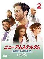 ニュー・アムステルダム 医師たちのカルテ シーズン2 Vol.2