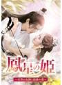 鳳星の姫〜天空の女神と宿命の愛〜 Vol.1
